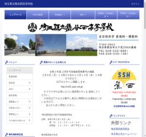 熊谷西高校の公式サイト