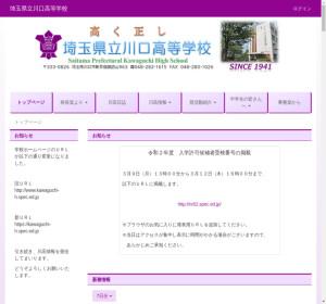 川口高校の公式サイト