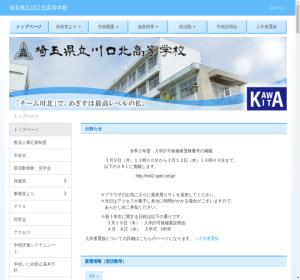 川口北高校の公式サイト