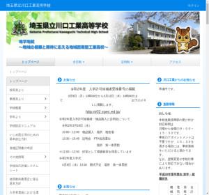 川口工業高校の公式サイト
