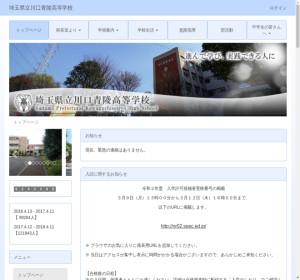 川口青陵高校の公式サイト