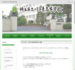 川口東高校の公式サイト