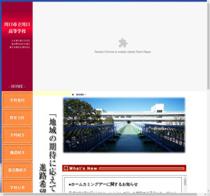 市立川口高校の公式サイト