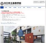 川口市立高校の公式サイト