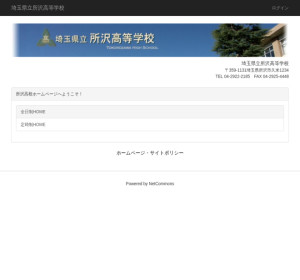 所沢高校の公式サイト
