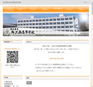 所沢西高校の公式サイト