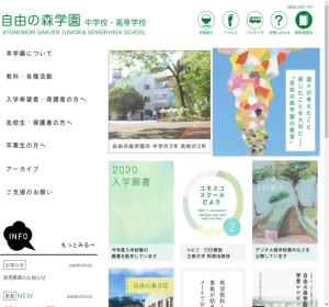 自由の森学園高校の公式サイト