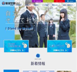聖望学園高校の公式サイト