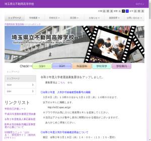不動岡高校の公式サイト