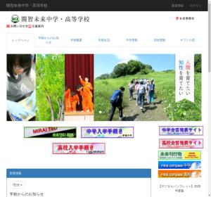 開智未来高校の公式サイト