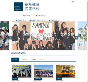 花咲徳栄高校の公式サイト