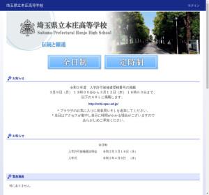 本庄高校の公式サイト