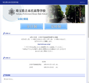 本庄北高校の公式サイト