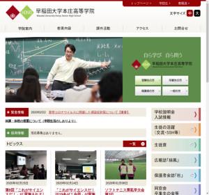 早稲田大学本庄高等学院の公式サイト