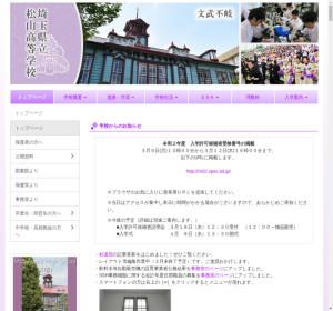 松山高校の公式サイト