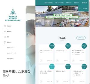東京農業大学第三高校の公式サイト