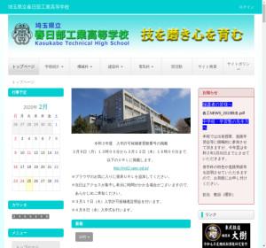 春日部工業高校の公式サイト