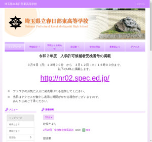 春日部東高校の公式サイト