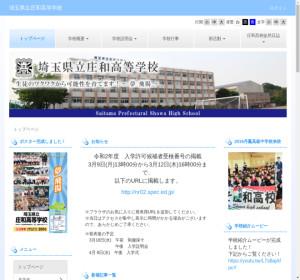 庄和高校の公式サイト