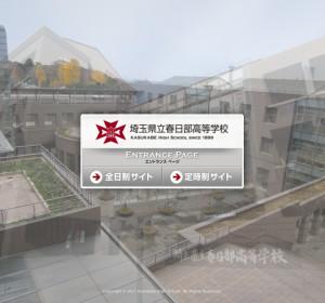 春日部高校の公式サイト