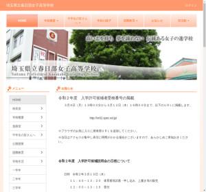 春日部女子高校の公式サイト