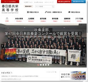 春日部共栄高校の公式サイト