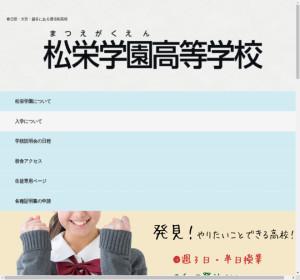 松栄学園高校の公式サイト