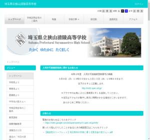 狭山清陵高校の公式サイト