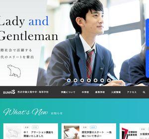 西武学園文理高校の公式サイト