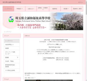誠和福祉高校の公式サイト