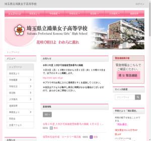 鴻巣女子高校の公式サイト