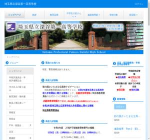 深谷第一高校の公式サイト
