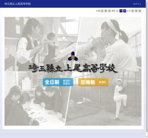 上尾高校の公式サイト