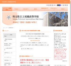 上尾橘高校の公式サイト