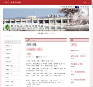 上尾南高校の公式サイト