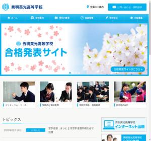 秀明英光高校の公式サイト
