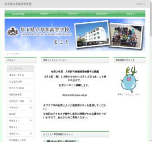 草加高校の公式サイト