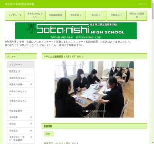 草加西高校の公式サイト