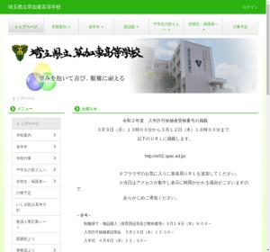 草加東高校の公式サイト