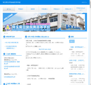 草加南高校の公式サイト