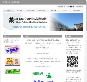 越ヶ谷高校の公式サイト
