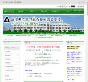 越谷総合技術高校の公式サイト