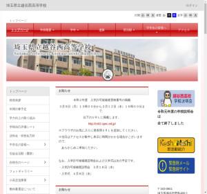 越谷西高校の公式サイト