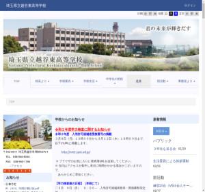 越谷東高校の公式サイト
