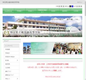 越谷南高校の公式サイト