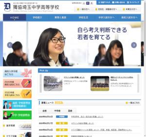 獨協埼玉高校の公式サイト