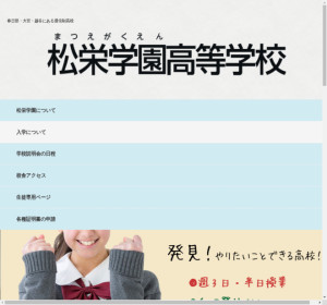 松栄学園越谷校高校の公式サイト