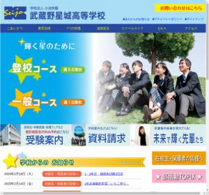 武蔵野星城高校の公式サイト