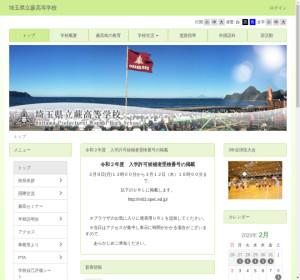 蕨高校の公式サイト