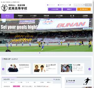 武南高校の公式サイト
